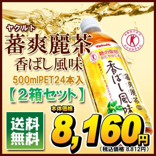 【送料無料】ヤクルト 蕃爽麗茶「香ばし風味」500ml...